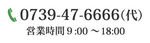 0739-47-6666
