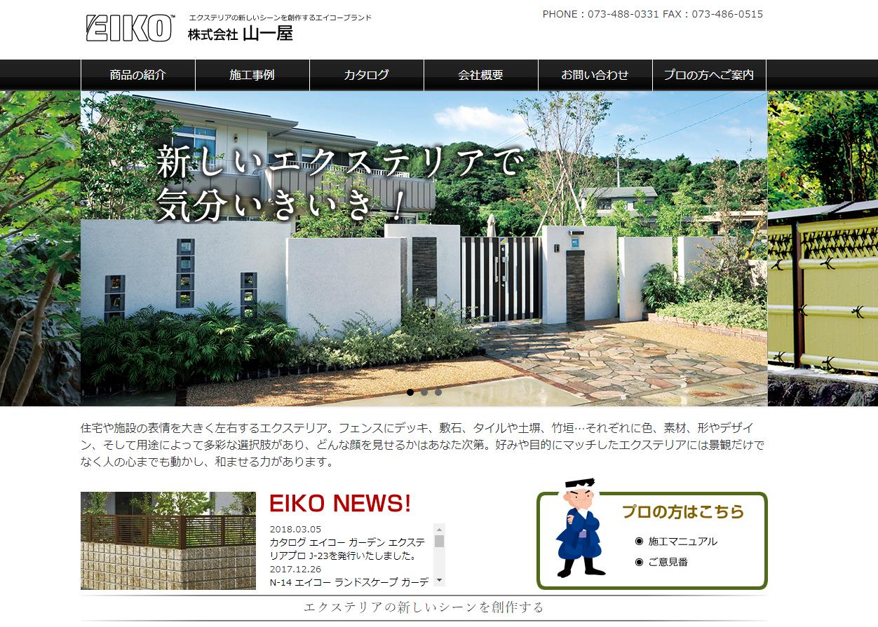 (株)山一屋 総合造庭園資材・石材・砂利のメーカー