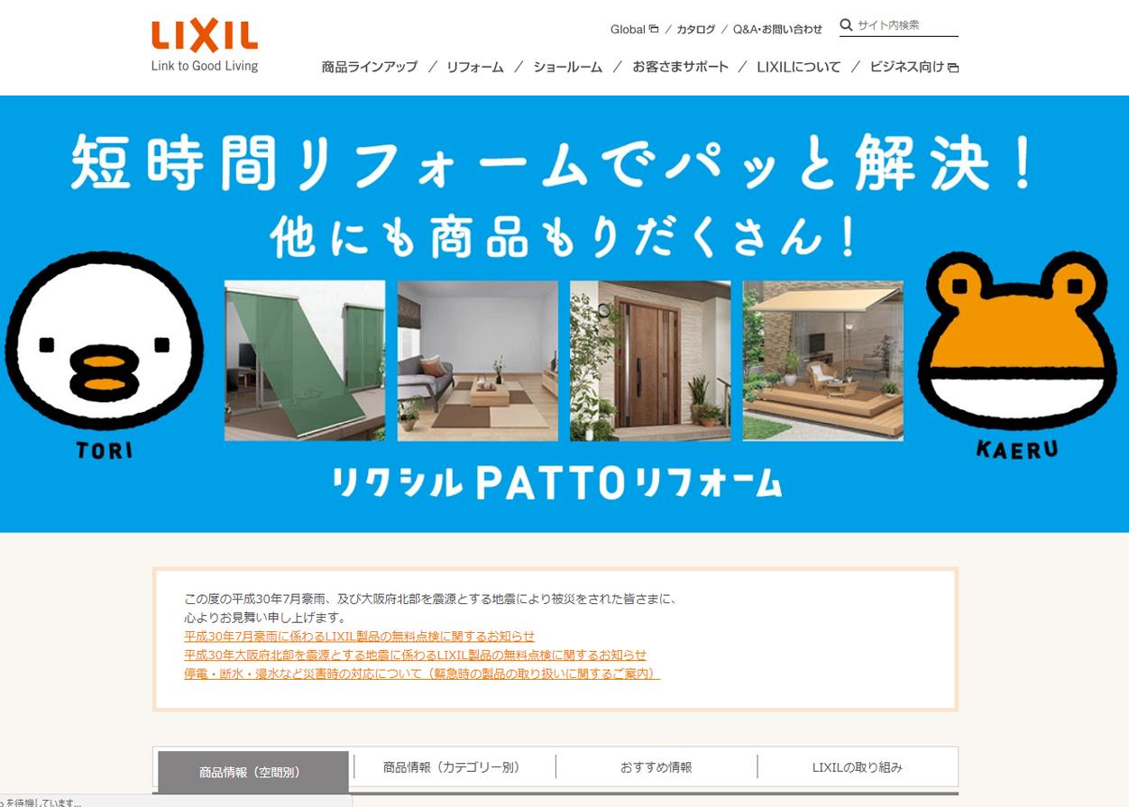 LIXIL トステム・INAX・新日軽・サンウエーブ・TOEX(旧 東洋エクステリア)という住まいのトップブランドがひとつになって生まれたメーカーです。